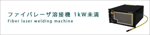ファイバレーザ溶接機1kW未満