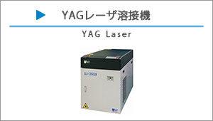 YAGレーザ溶接機バナーリンク