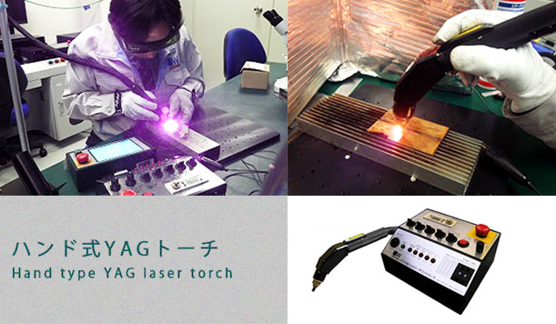 YAGレーザー溶接機とハンド式トーチを使用した例