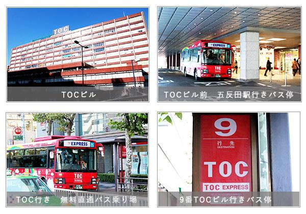 バス乗り場周辺イメージ