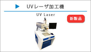 UVレーザ加工機バナーリンク