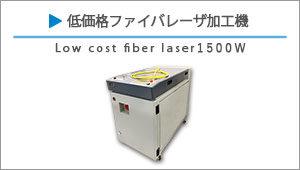 ファイバーレーザー1500W機サイドメニューボタン