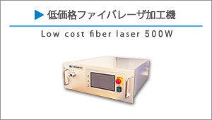 ファイバーレーザー500W機サイドメニューボタン