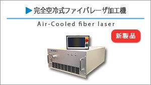 完全空冷式100Wファイバレーザ加工機